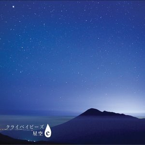 星空 - Single