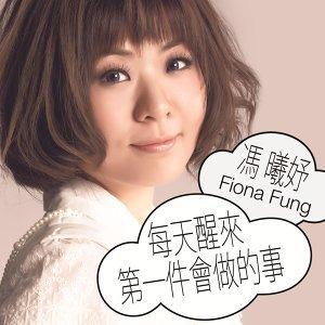 每天醒來第一件會做的事 (Mei Tian Xing Lai Di Yi Jian Hui Zuo De Shi)