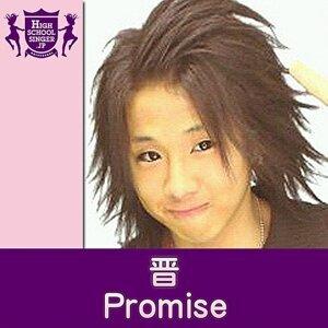 Promise(HIGHSCHOOLSINGER.JP)