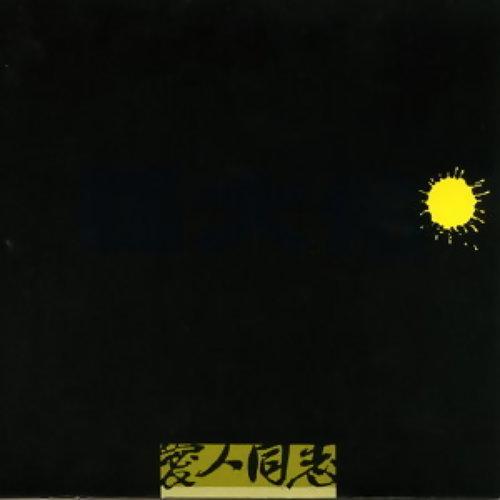 戀曲1990