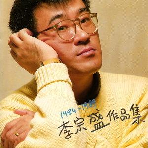 1984-1989李宗盛作品集