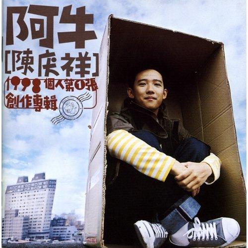 1998個人第1張創作專輯