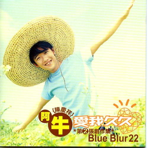 Blue Blur 22