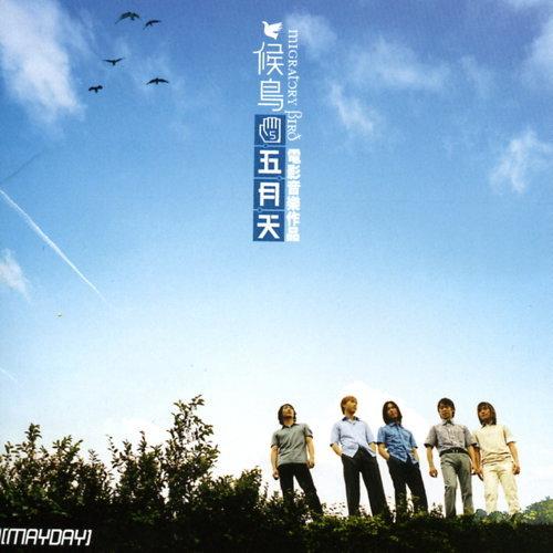 候鳥五月天電影音樂作品 專輯封面