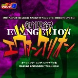 Netsuretsu! Anison Spirits The Legend: Immortal Masterpiece TV Anime Series ''Neon Genesis Evangelion'' (熱烈!アニソン魂 THE LEGEND 不朽の名作TVアニメシリーズ「新世紀エヴァンゲリオン」)