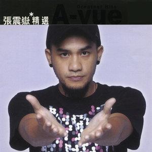 滾石香港黃金十年-張震嶽精選