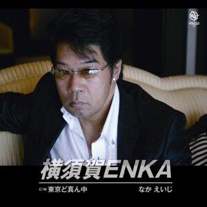 横須賀ENKA