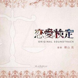 NHK Premium 連戲劇「戀愛檢定 (恋愛検定)」電視原聲帶