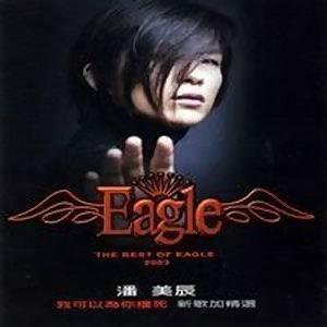 我可以為你擋死 2003新歌加精選 (The Best Of Eagle 2003)