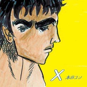 X (エックス)