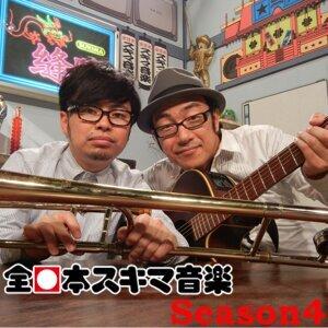 SMJ全日本スキマ音楽season4