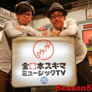 SMJ全日本スキマ音楽season5