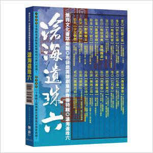滄海遺珠六-布袋戲劇集原聲帶特輯