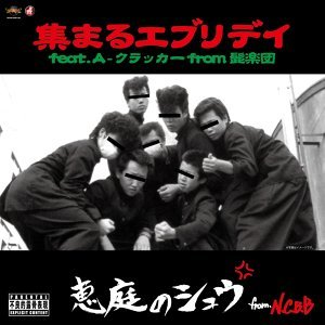 集まるエブリデイ feat. A-クラッカー(髭楽団) -Single