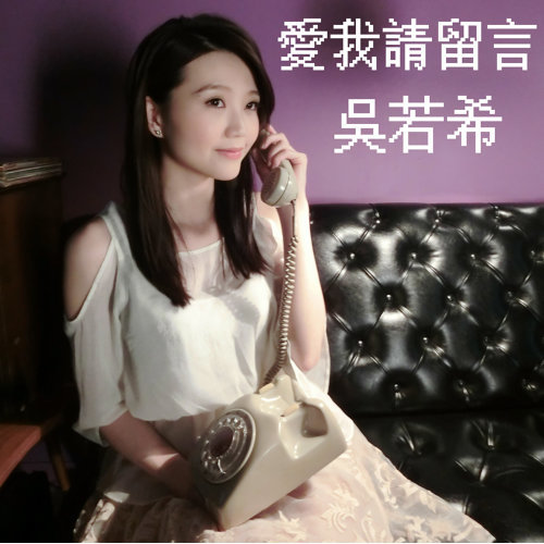 愛我請留言 (TVB劇集<愛我請留言>主題曲) 專輯封面