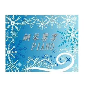 鋼琴饗宴35