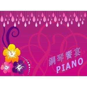 鋼琴饗宴37