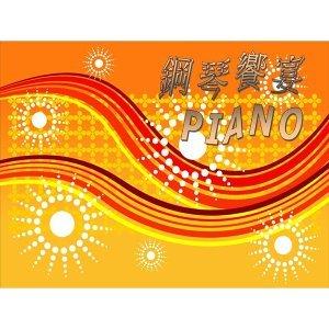 鋼琴饗宴38
