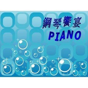 鋼琴饗宴39