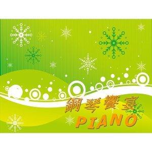 鋼琴饗宴40
