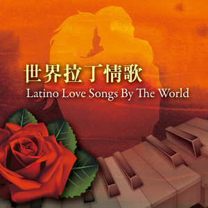 Latino Love Songs By The World(世界拉丁情歌)