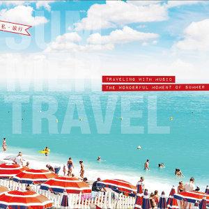 私旅行-夏-海灘的艷陽呼喚