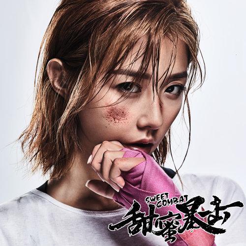 星月-電視劇<甜蜜暴擊>片尾曲