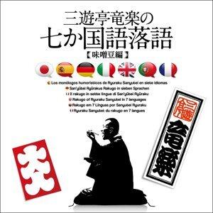 三遊亭竜楽の7か国語落語~味噌豆編