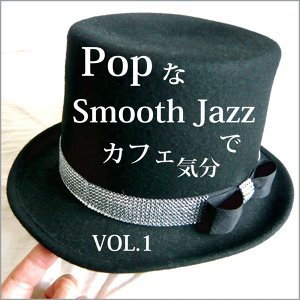 PopなSmooth Jazzでカフェ気分 Vol.1