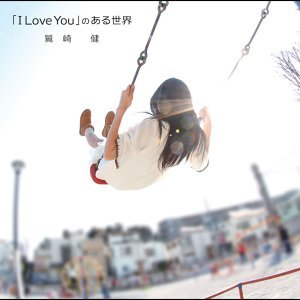 「I Love You」のある世界