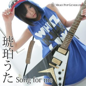 Song for me