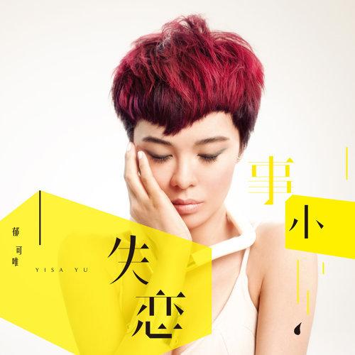 失戀事小 專輯封面
