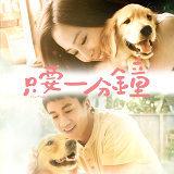 【只要一分鐘】電影中文主題曲
