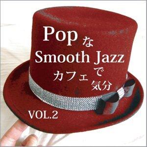 PopなSmooth Jazzでカフェ気分 Vol.2