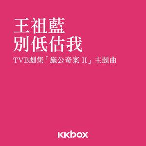 別低估我 - TVB劇集<施公奇案 II>主題曲