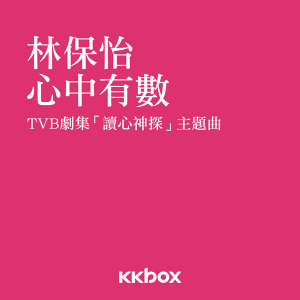 心中有數 - TVB劇集<讀心神探>主題曲