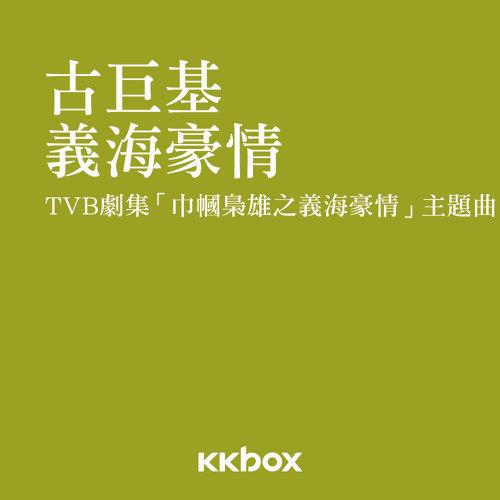義海豪情 (TVB劇集「巾幗梟雄之義海豪情」主題曲)