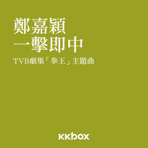 一擊即中 - TVB劇集<拳王>主題曲