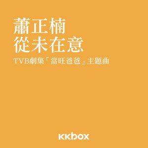 從未在意 - TVB劇集<當旺爸爸>主題曲