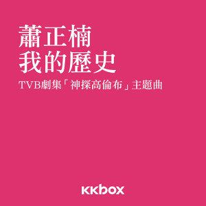 我的歷史 - TVB劇集<神探高倫布>主題曲