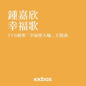 幸福歌 - TVB劇集<幸福摩天輪>主題曲