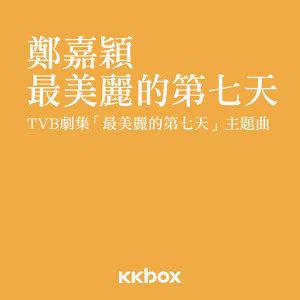 最美麗的第七天 - TVB劇集<最美麗的第七天>主題曲