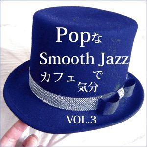 PopなSmooth Jazzでカフェ気分 Vol.3