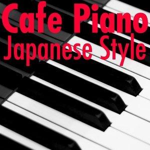 ピアノで綴る美しい日本の名曲・・・Cafe Piano Japanese Style