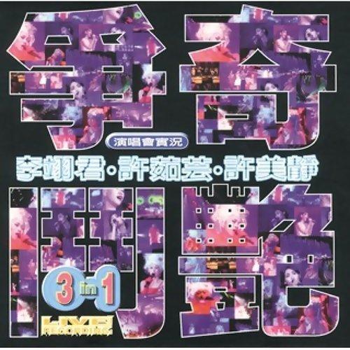 爭奇鬥艷演唱會實況 3 - 許美靜 - CD 3