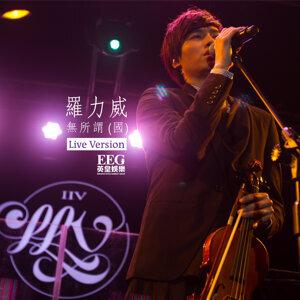 無所謂 (A for a cappella, House for Life.) 搶先聽 - Live Version