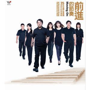 前進的節奏   朱宗慶打擊樂團26週年經典專輯