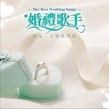 婚禮歌手-緣定一生情歌精選 (The Best Wedding Songs)