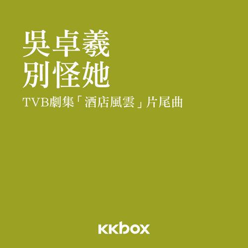 別怪她 - TVB劇集<酒店風雲>片尾曲