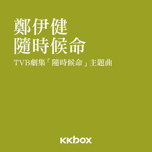 隨時候命 - TVB劇集<隨時候命>主題曲